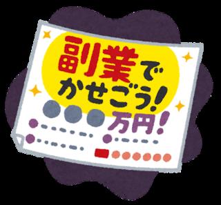 ayashii_koukoku_fukugyou.png