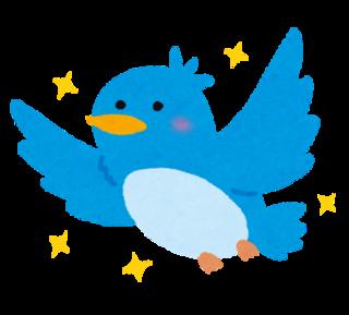 幸せの青い鳥ツイッター