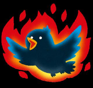 燃えよツイッター