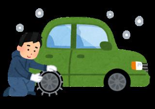 car_tire_koukan_chain.png