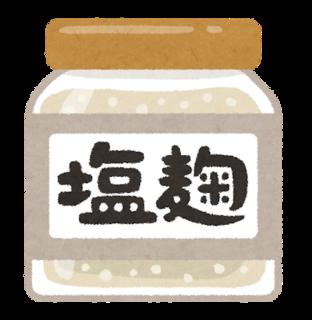 cooking_shiokouji.png