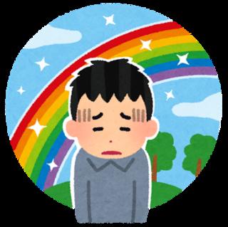 kimochi_negative_man.png