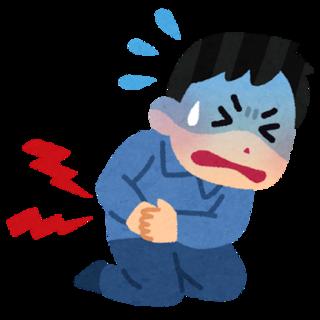 腹痛ムカムカ痛み