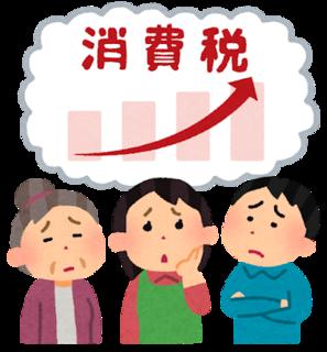 syouhizei_zouzei_shinpai_people.png
